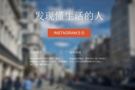 Zhinsta:Instagram中文社区