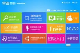iZaoDao:早道日语在教学平台:www.izaodao.com