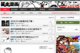 BaoZouManHua:暴走漫画分享社区:baozoumanhua.com