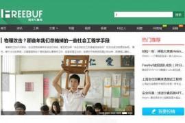 FreeBuf:黑客与极客技术交流平台:www.freebuf.com
