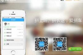 iDonoo:爱拼车城市拼车手机应用