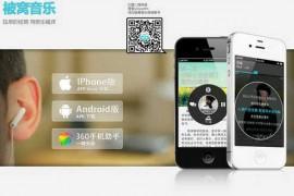 YinYueFM:被窝音乐手机应用