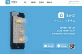 DFB365:语音式订房宝手机应用