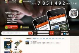 WeiDanCi:微单词多媒体社交词典应用