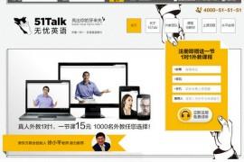 51Talk:无忧英语在线培训平台:www.51talk.com