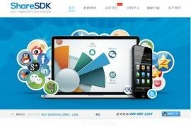 ShareSDK:手机APP内分享服务平台