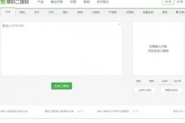 草料二维码一站式服务平台:cli.im