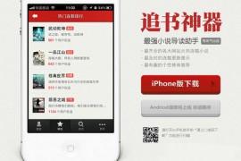 追书神器|连载小说订阅平台:www.zhuishushenqi.com