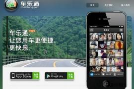 CheLeTong:车乐通司机移动手机应用