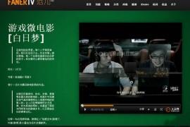 Faner.tv:范儿微电影分享网