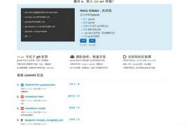 GitShell:Git代码托管开发者平台