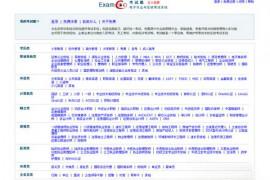 ExamCoo:考试酷在线考试平台:www.examcoo.com