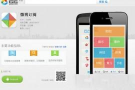 WeiBoReader:微博订阅兴趣话题手机应用
