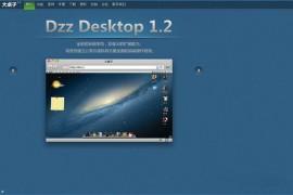 Dzz.CC:大桌子云桌面系统平台