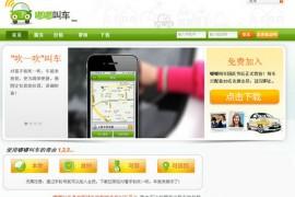 DuDuCars:嘟嘟叫车智能手机叫车平台