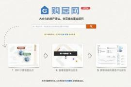 GouJu:购居网大众化房产评估置业平台