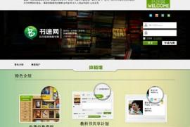 IBookBook:书途网社交型网络图书馆