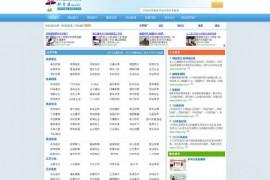 HaoDir:好网站分类目录收录平台