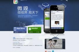 WGuan:围观智能手机微信息专家