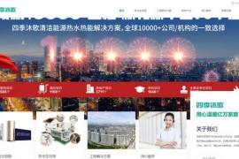 四季沐歌太阳能官网:www.micoe.com