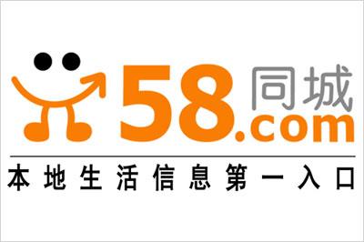 58同城分类信息网
