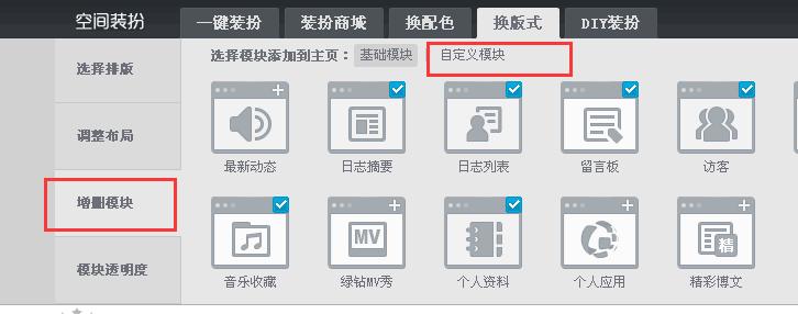 QQ空间推广方法
