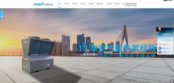 浙江智恩电子科技有限公司