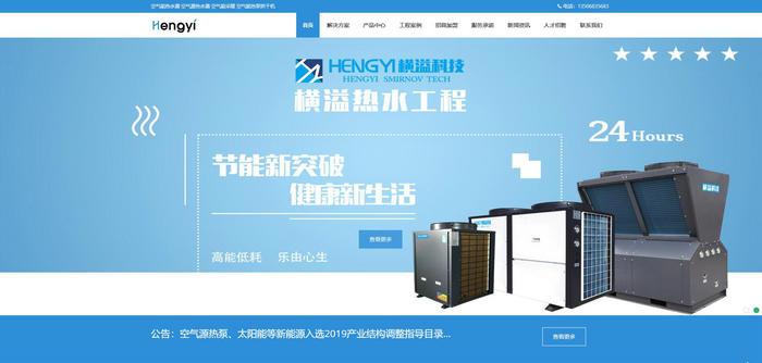 浙江横溢新能源有限公司