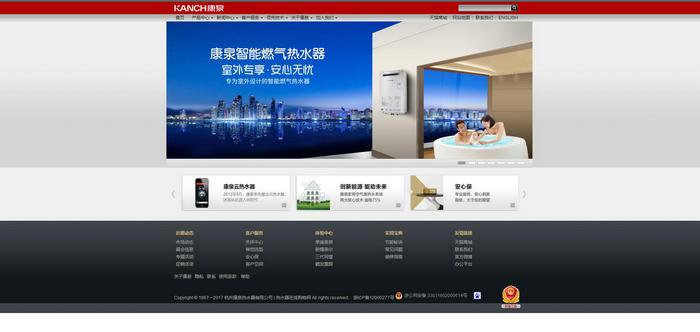 杭州康泉热水器有限公司