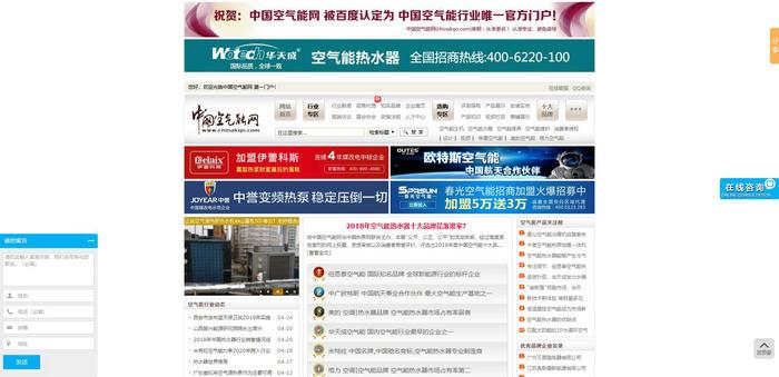 中国空气能网