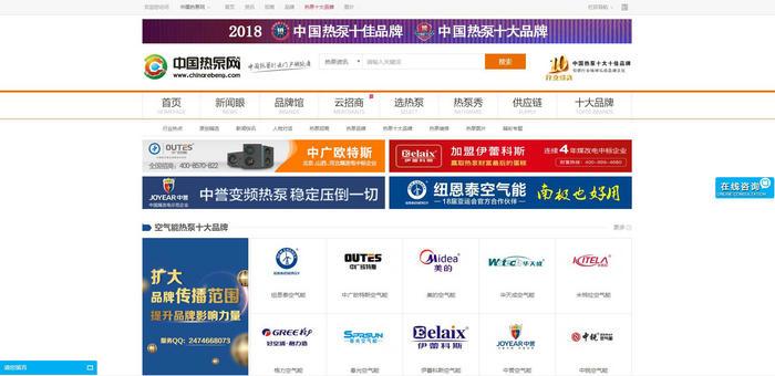 中国热泵网