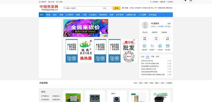 中国空气能热泵网