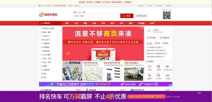 中国制造交易网