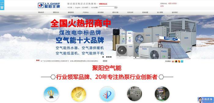 (聚阳王牌)佛山聚阳新能源有限公司