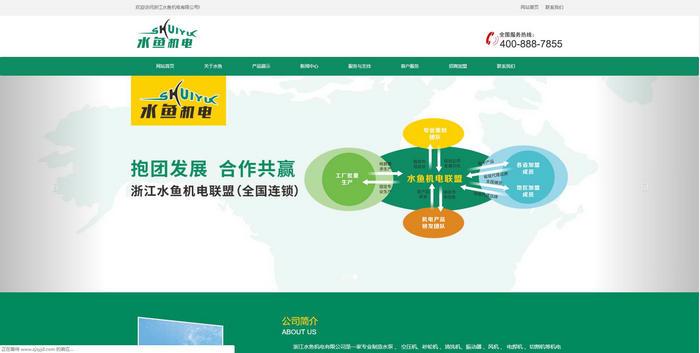 浙江水鱼机电有限公司