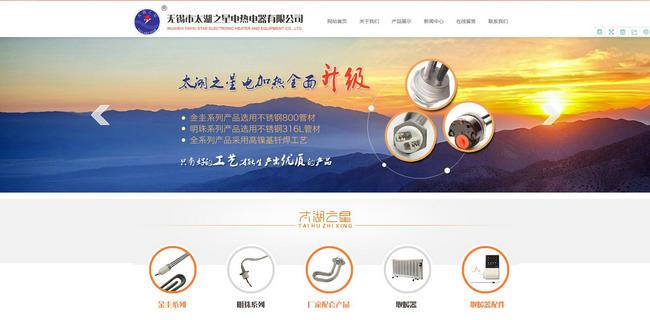 太湖之星电加热:www.wxthzx.com