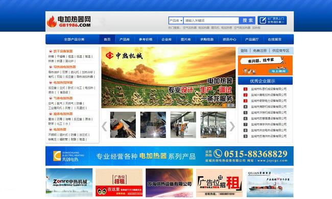 电加热器网:专业电加热器门户网站