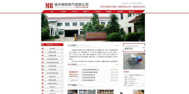 电加热生产厂家-扬州明锐电气有限公司:www.yzmrdqgs.com
