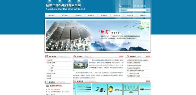 电加热管厂家-扬中市神岛电器有限公司