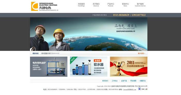 盐城电加热厂家-盐城市共创电热设备有限公司:www.jsycgc.com