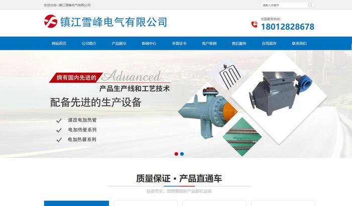 雪峰电加热器:www.xuefengdianqi.com