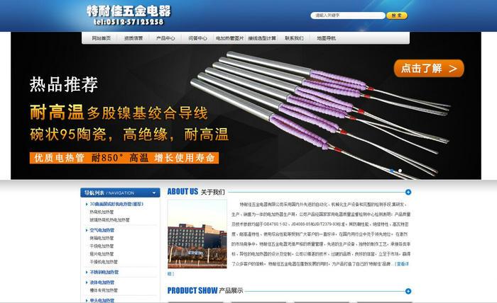 电加热管厂家-昆山市特耐佳五金电器有限公司:www.tenaijia.com