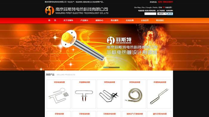 电热管|电加热管|U型电热管|法兰电热管|单头加热管|翅片电加热管|丝扣电加热管|南京菲斯特电热科技有限公司