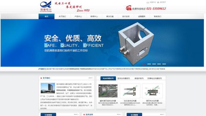 不锈钢电加热管,不锈钢电加热圈,液体加热器-扬州旭誉电力器材有限公司