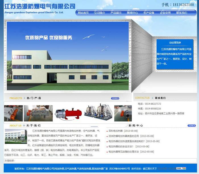 江苏浩源防爆电气有限公司-电加热管-空气加热器-气体电加热器-重油加热器
