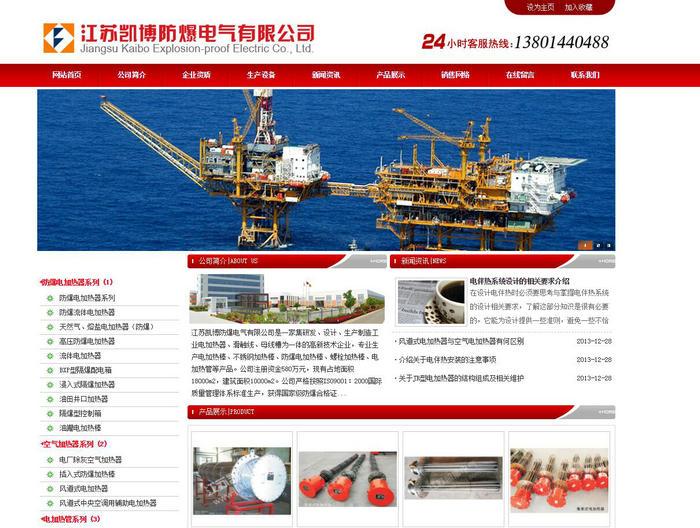 不锈钢-防爆-螺栓电加热棒-电加热管-江苏凯博防爆电气有限公司