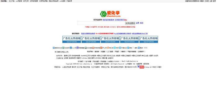 CAS号查询 - 爱化学:www.ichemistry.cn
