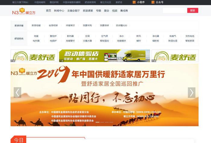 暖立方-有价值的平台:www.n3.com.cn