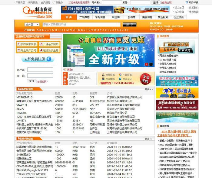 制造资源网-专业b2b电子商务网站:www.oemresource.com