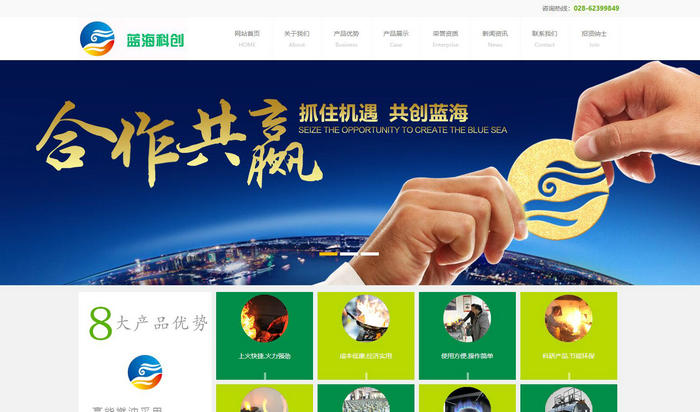 成都蓝海科创高能环保燃料复合油:www.lhkc88.com